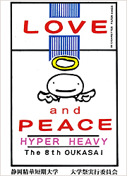 第8回櫻華祭『LOVE AND PEACE = HYPER HEAVY =』