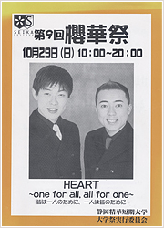 第9回櫻華祭『HEART 〜One for all, all for one〜』